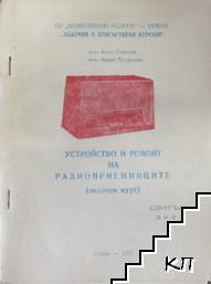 Устройство и ремонт на радиоприемниците. Свитък 1-8