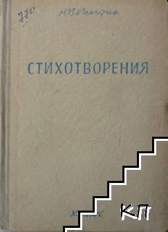Стихотворения. Книга 1