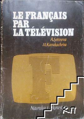 Le français par la Télévision. Deuxième année