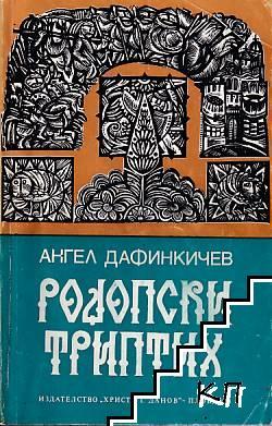 Родопски триптих