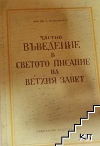 Частно въведение в Светото писание на Ветхия завет