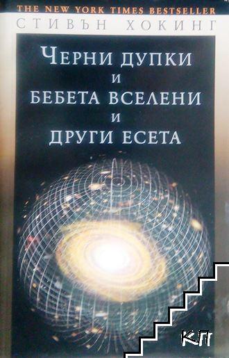 Черни дупки и бебета вселени и други есета
