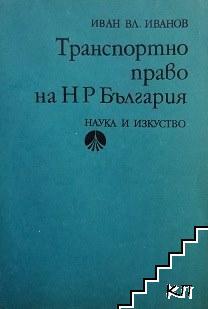 Транспортно право на НР България