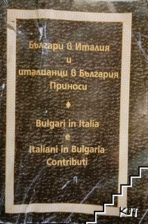 Българи в Италия и италианци в България