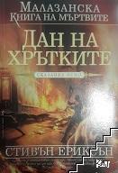 Малазанска книга на мъртвите. Сказание 8: Дан на хрътките