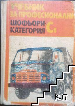 Учебник за професионални шофьори - категория С1