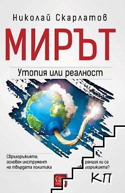 Мирът: Утопия или реалност?
