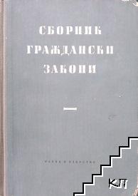 Сборник граждански закони