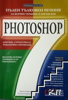 Пълен тълковен речник на всички термини и изрази във Photoshop 7