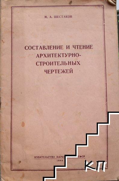 Составление и чтение архитектурно-строительных чертежей