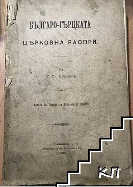 Българо-гръцката църковна распря