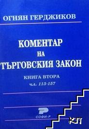 Коментар на търговския закон. Книга 2: Чл. 113-157