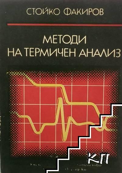 Методи на термичен анализ