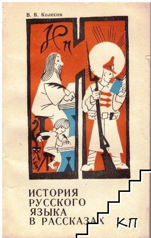 История русского языка в рассказах