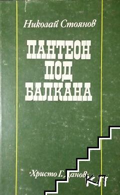 Пантеон под Балкана