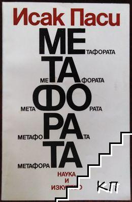 Метафората
