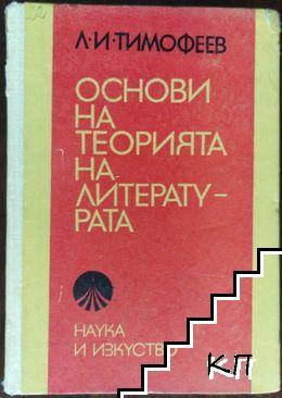 Основи на теорията на литературата