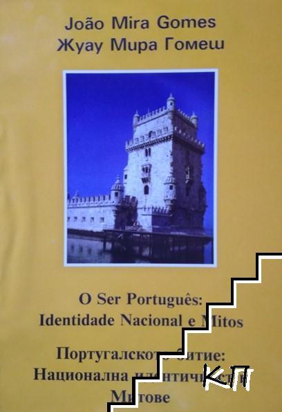 Португалското битие: Национална идентичност и митове / O Ser Português: Identidade Nacional e Mitos