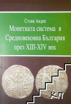 Монетната система в Средновековна България през XIII-XIV век