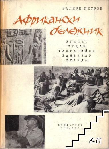 Африкански бележник