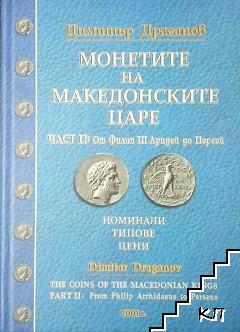 Монетите на македонските царе. Част 1-2