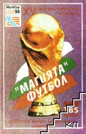 """""""Магията"""" футбол"""
