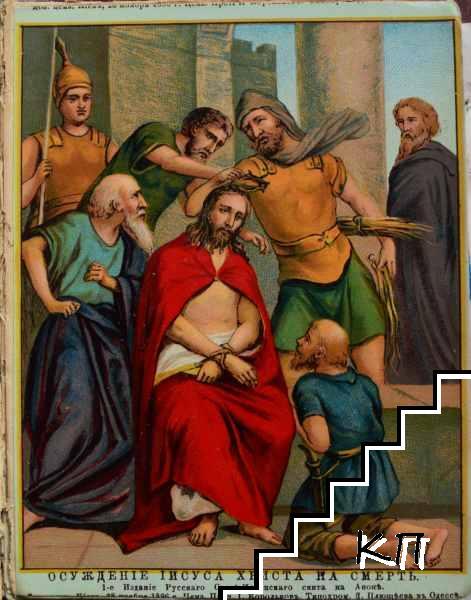 Страданието, смъртьта и въскресението на господа нашего Иисуса Христа, описани на кратко споредъ разказите на евангелистите и пояснени съ 14 цветни лакирани изображения (Допълнителна снимка 3)