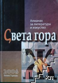 """Алманах за литература, наука и изкуство """"Света гора"""". Бр. 7 (Ж) / 2006"""