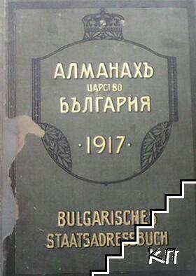 Алманахъ Царство България. 1917