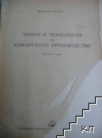 Технология на кожухарското производство / Химия и технология на кожарското производство. Част 1