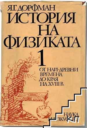 История на физиката в два тома. Том 1: От най-древни времена до края на XVIII век