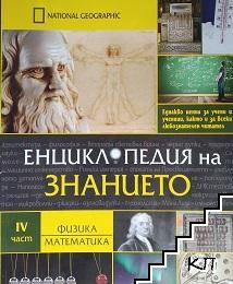 Енциклопедия на знанието. Част 4: Физика. Математика