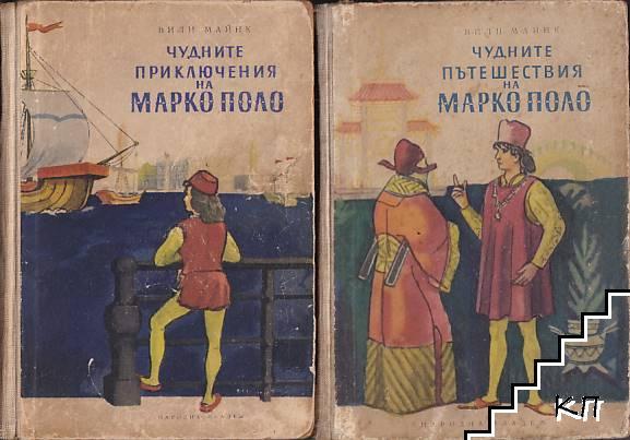 Чудните приключения на Марко Поло. Том 1-2