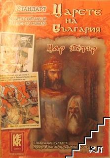 Царете на България. Бр. 5 / 2008: Цар Петър