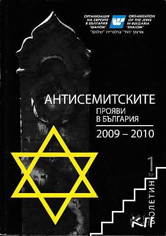 Антисемитските прояви в България 2009-2010 / Anti-semitic manifestations in Bulgaria 2009-2010
