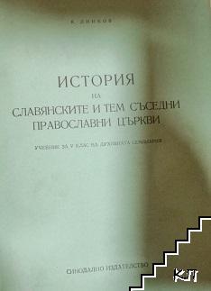 История на славянските и тем съседни православни църкви