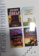 Избрани книги: Спящата кукла / Прощално писмо / Добра година / По чужда заповед