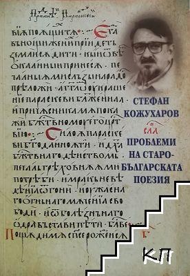Проблеми на старобългарската поезия. Том 1
