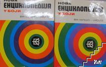 Нова енциклопедиjа у боjи