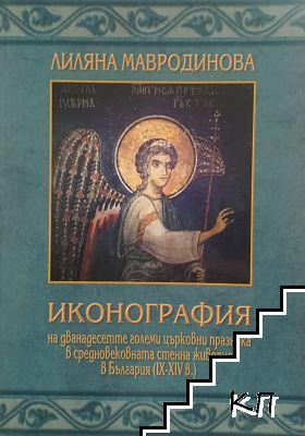 Иконография на дванадесетте големи църковни празника в средновековната стенна живопис в България (IX-XIV в.)