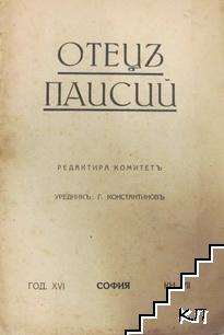 Отецъ Паисий. Кн. 7 / 1943