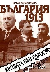 България 1913