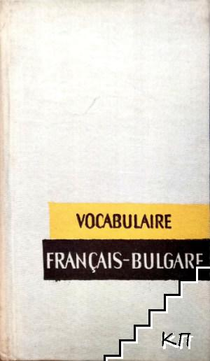 Vocabulaire français-bulgare par ordre de matières / Френско-български тематичен речник