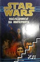 Star Wars: Наследникът на империята