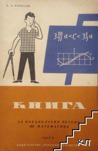 Книга за извънкласно четене по математика. Част 2