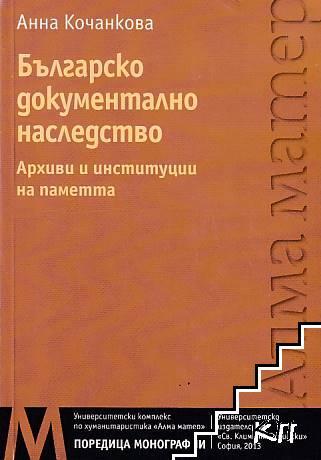 Българско документално наследство