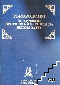Ръководство за изучаване пророческите книги на Ветхия завет