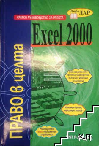 Кратко ръковотство за работа - Exsel 2000