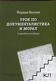Урок по документалистика и морал