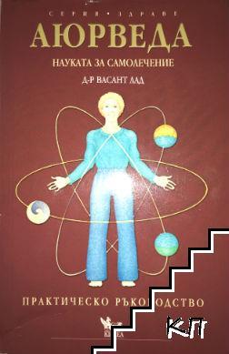 Аюрведа - науката за самолечение
